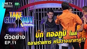 ตัวอย่าง Take Guy Out Season 3 | EP.11 บิ๊ก ทองภูมิ โผล่กลางรายการ หรือว่าจะมาหาคู่?!