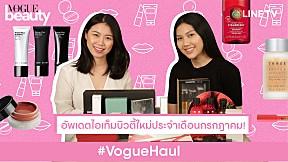 #VOGUEhaul - อัพเดตไอเท็มบิวตี้ใหม่ประจำเดือนกรกฎาคม!