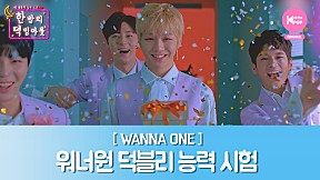 [FAN\'s NIGHT WANNAONE Ep.9] WANNA ONE BIG FAN qualification TEST