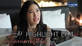 Highlight Club Friday The Series 10 รักนอกใจ ตอน เหตุเกิดจากความรู้สึกผิด EP.4