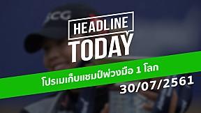 HEADLINE TODAY - โปรเมเก็บแชมป์พ่วงมือ 1 โลก