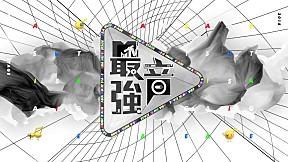 MTV 2018最強音演唱會重磅回歸