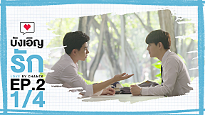 Love By Chance | EP.2 [1\/4]