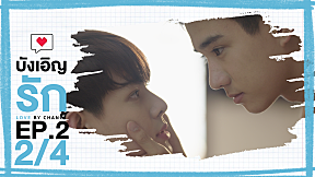 Love By Chance | EP.2 [2\/4]