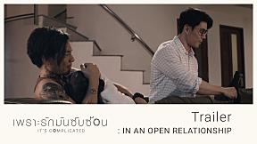 Trailer เพราะรักมันซับซ้อน It's Complicated : IN AN OPEN RELATIONSHIP