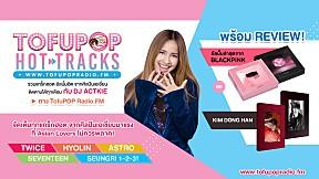 TofuPOP Hot Tracks EP7 | จัดเต็มแทร็กสุดฮอตจากศิลปิน K-POP ตลอดทั้งเดือนกรกฎาคม