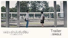 Trailer เพราะรักมันซับซ้อน It's Complicated : SINGLE
