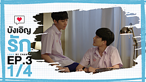 Love By Chance | EP.3 [1\/4]