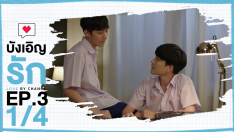 Love By Chance | EP.3 [1/4]