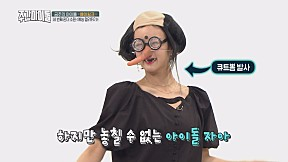 [Weekly Idol EP.366] APINK\'s A comic makeup show!