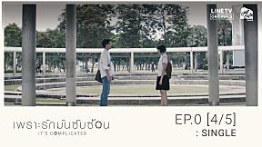 เพราะรักมันซับซ้อน It's Complicated | EP.0 [4\/5] : SINGLE