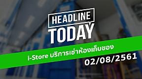 HEADLINE TODAY - i-Store บริการเช่าห้องเก็บของ