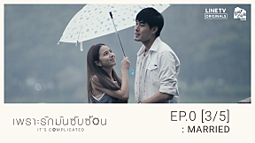เพราะรักมันซับซ้อน It's Complicated | EP.0 [3\/5] : MARRIED