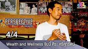 Perspective   Wealth and Wellness จิมมี่ ศิระ ศรีศุภรัตน์ [4\/4]