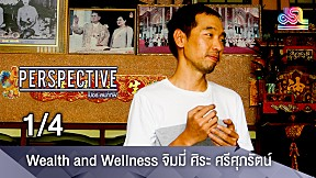 Perspective | Wealth and Wellness จิมมี่ ศิระ ศรีศุภรัตน์ [1\/4]