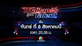 ตัวอย่าง Thailand's Got Talent : New Season   6 ส.ค. 61