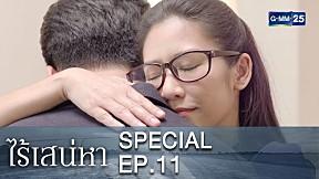 Special ไร้เสน่หา EP.11