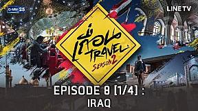 เถื่อน Travel Season 2 ตอน อิรักแผ่นดินแห่งชีวิต EP.8 [1\/4]