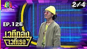เวทีทอง เวทีเธอ | EP.126 | เฟรม WONDERFRAME , ดาจิม , เดย์ THAITANIUM | 5 ส.ค. 61 [2\/4]