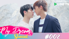 [Special Clip] My Dream Special #002 Dream - พี่ดรีม