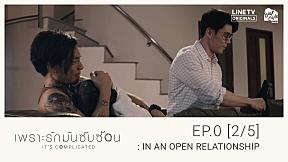 เพราะรักมันซับซ้อน It's Complicated | EP.0 [2\/5] : IN AN OPEN RELATIONSHIP