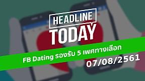HEADLINE TODAY - FB Dating รองรับ 5 เพศทางเลือก