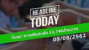 HEADLINE TODAY - 'วันแม่' คาดเงินสะพัด 13,746ล้านบาท