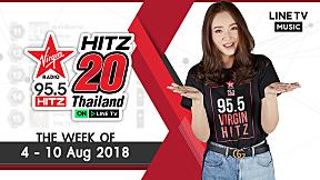 HitZ 20 Thailand Weekly Update | 2018-08-12