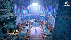 ศึกสองราชันย์ โปรุส vs อเล็กซานเดอร์   EP.122   15 ส.ค. 61 [2\/3]