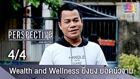 Perspective | Wealth and Wellness ยิ่งยง ยอดบัวงาม [4\/4]