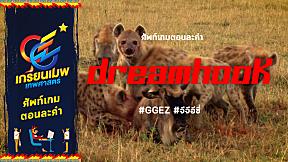 ศัพท์เกมตอนละคำ EP.5 | DREAMHOOK | GGEZ เกรียนเมพเทพศาสตร์