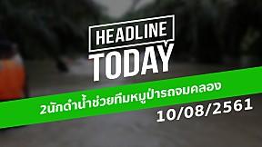 HEADLINE TODAY - 2นักดำน้ำช่วยทีมหมูป่ารถจมคลอง