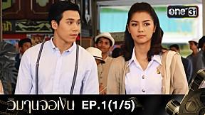 วิมานจอเงิน | EP.1 (1\/5)