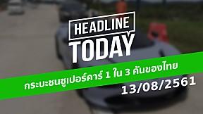 HEADLINE TODAY - กระบะชนซูเปอร์คาร์ 1 ใน 3 คันของไทย