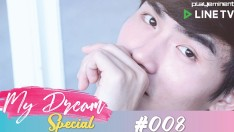 [Special Clip] My Dream Special #008 Dr.Good- หมอกู๊ด