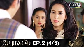 วิมานจอเงิน | EP.2 (4\/5)