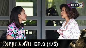 วิมานจอเงิน | EP.3 (1\/5)