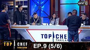 TOP CHEF THAILAND EP.9 (5\/6) | 27 พ.ค. 60