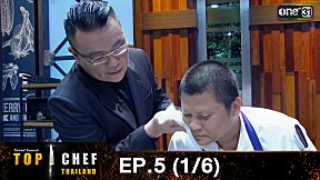 TOP CHEF THAILAND EP.5 (1\/6) | 29 เม.ย. 60