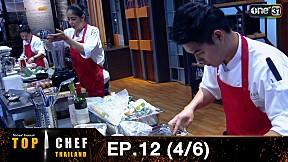 TOP CHEF THAILAND EP.12 (4\/6) | 17 มิ.ย. 60