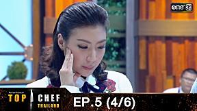 TOP CHEF THAILAND EP.5 (4\/6) | 29 เม.ย. 60