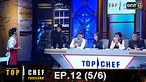 TOP CHEF THAILAND EP.12 (5\/6) | 17 มิ.ย. 60
