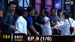 TOP CHEF THAILAND EP.9 (1\/6) | 27 พ.ค. 60