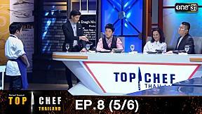 TOP CHEF THAILAND EP.8 (5\/6) | 20 พ.ค. 60