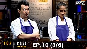 TOP CHEF THAILAND EP.10 (3\/6) | 3 มิ.ย. 60