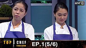 TOP CHEF THAILAND EP.1 (5\/6) | 25 มี.ค. 60
