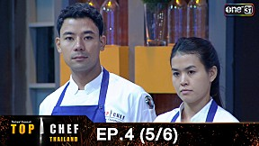 TOP CHEF THAILAND EP.4 (5\/6) | 22 เม.ย. 60