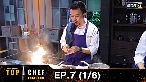 TOP CHEF THAILAND EP.7 (1\/6) | 13 พ.ค. 60