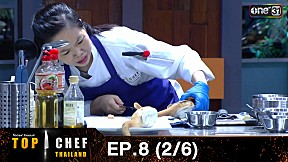 TOP CHEF THAILAND EP.8 (2\/6) | 20 พ.ค. 60
