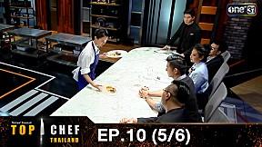 TOP CHEF THAILAND EP.10 (5\/6) | 3 มิ.ย. 60